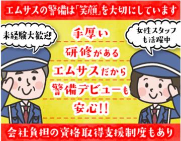 株式会社エムサス北関東支店の画像・写真